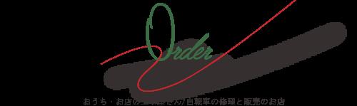 Order-Kobe